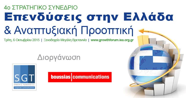 760x400_growth_diorganosi_06_10