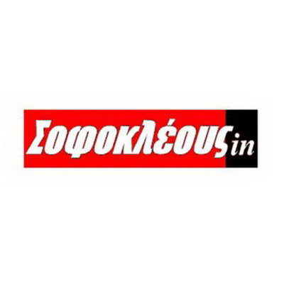sofokleousin_logo