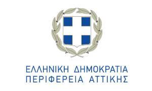 ΠΕΡΙΦΕΡΕΙΑ ΑΤΤΙΚΗΣ